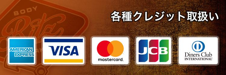 L各種クレジット取扱い